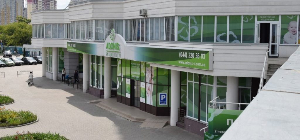 How to choose the IVF clinic - ADONIS IVF in Kiev, Ukraine
